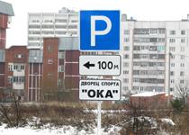 Установлены дорожные знаки