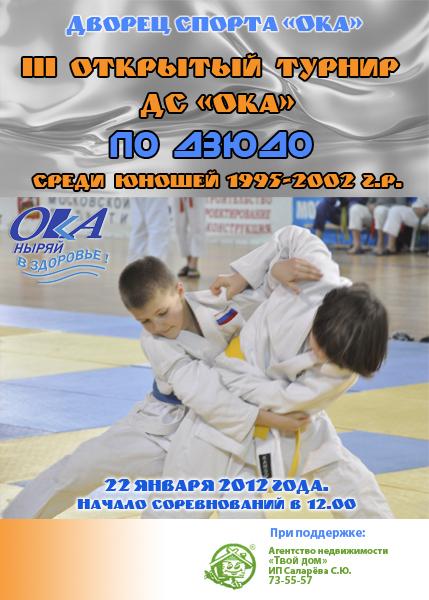 Турнир Дворца спорта по борьбе дзюдо среди юношей 1995-2002 г.р.