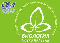 В партнерстве со школой-конференцией молодых ученых