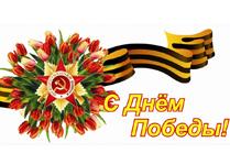 Во Дворце спорта прошло прадничное мероприятие в честь Дня Победы