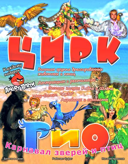 Во Дворце спорта снова цирк! 27 октября!