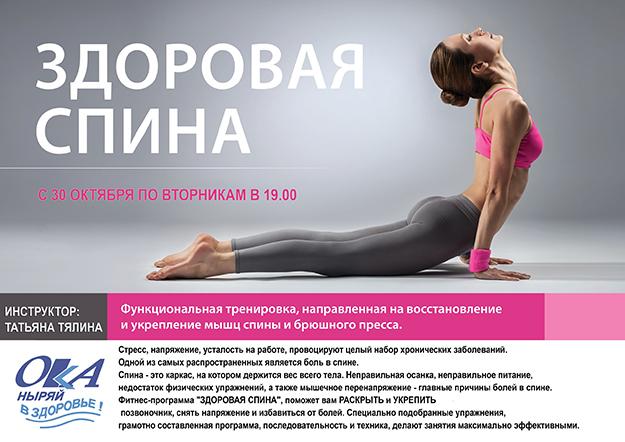 Возобновление тренировок по популярной программе «Здоровая спина»!