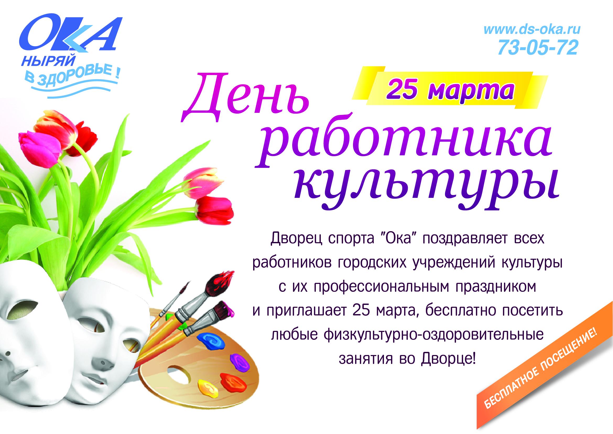 День работника культуры отметили во Дворце спорта