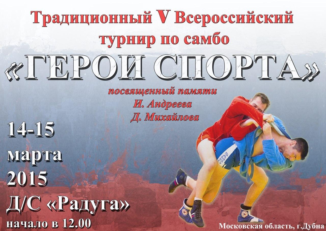 Ежегодный турнир по самбо «Герои спорта»