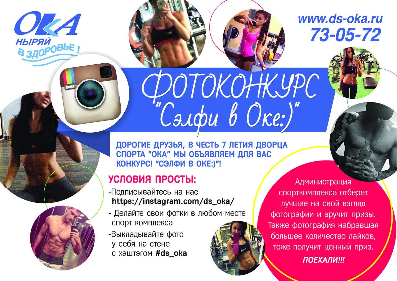 Физкультпривет из Дворца спорта «Ока» — конкурс сэлфи завершен!