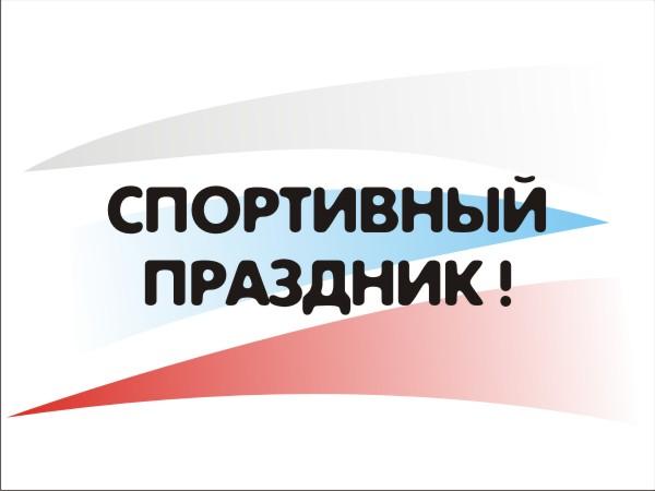 Городской спортивный праздник посвященный 70 летию Победы в Великой Отечественной войне!