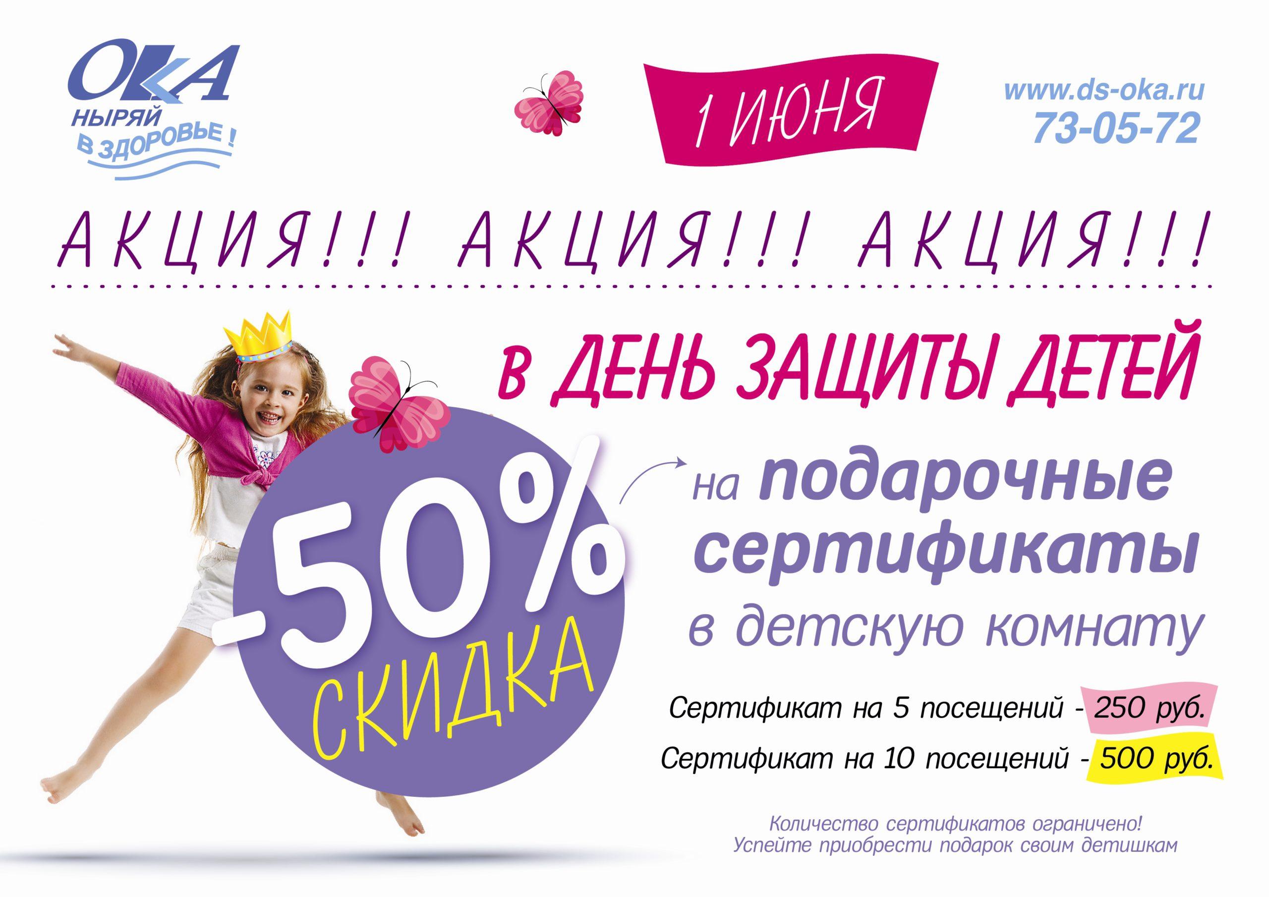 Акция в день защиты детей