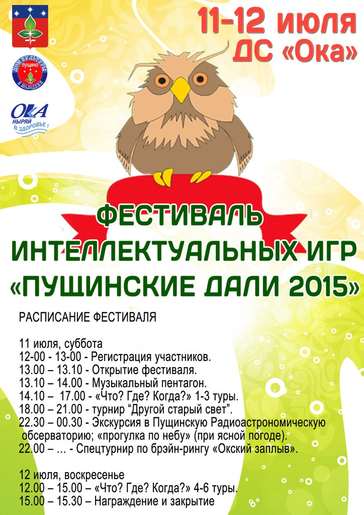 Фестиваль интеллектуальных игр прошел во Дворце спорта