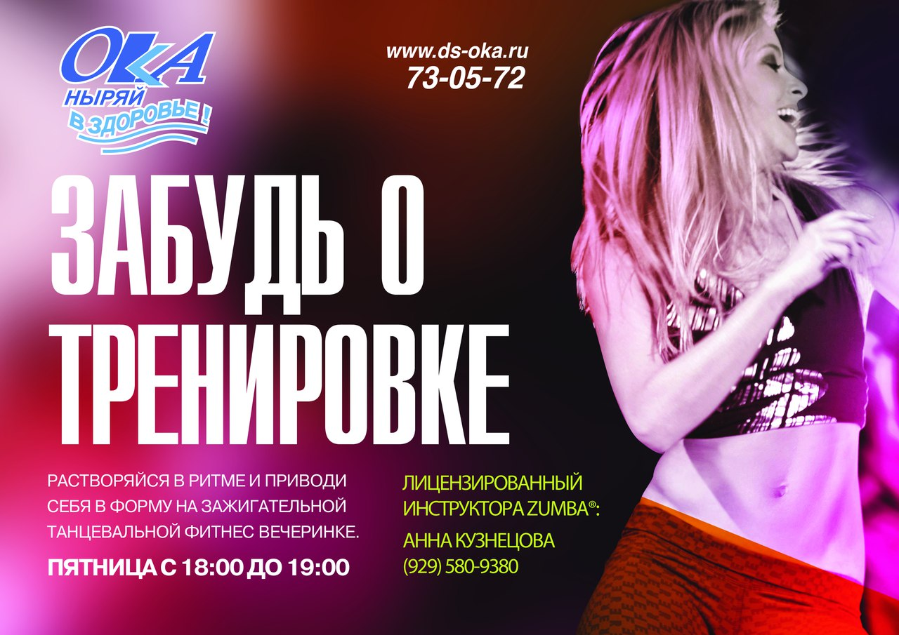 Танцевальная фитнес-программа ZUMBA®