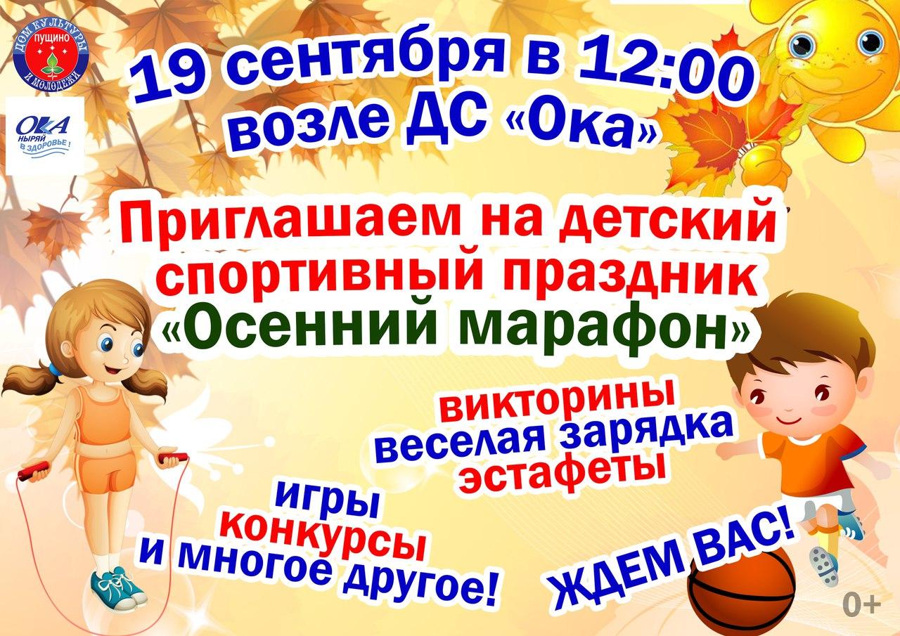 Детский спортивный праздник 19 сентября