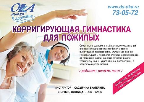На летний период отменяются занятия у инструктора Екатерины Садыриной.