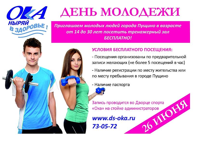 День молодежи во Дворце спорта