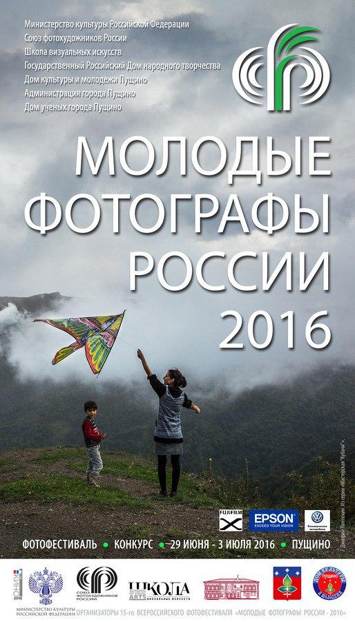 Международный фестиваль молодежной фотографии.