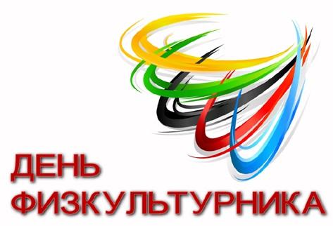 Городской спортивный праздник, посвященный Дню физкультурника