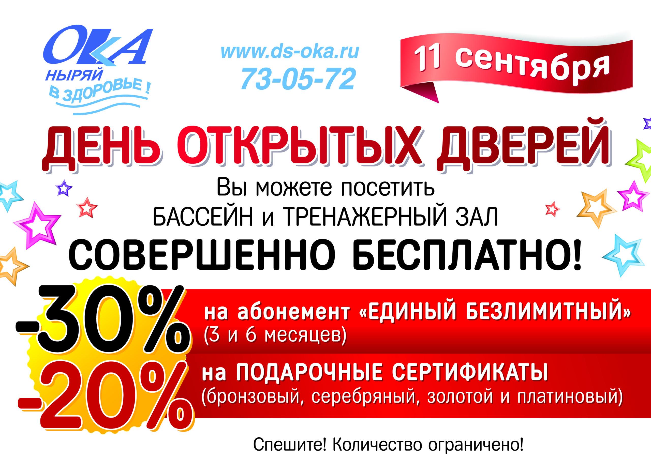 День Открытых дверей во Дворце спорта «Ока»