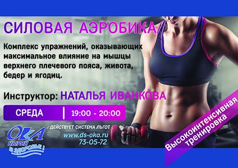 Новое расписание тренировок у инструктора Натальи Иванковой!