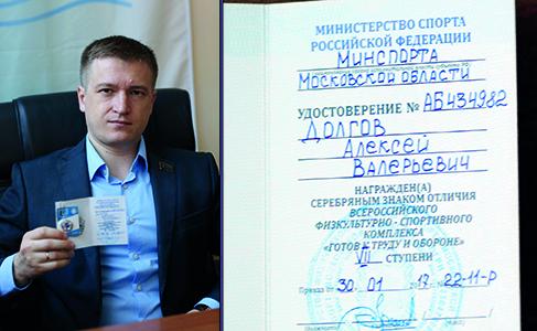 Поздравляем директора Дворца спорта «Ока» с получение серебряного знака отличия ГТО!