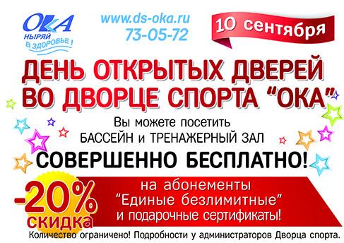 День открытых дверей во Дворце спорта «Ока»!