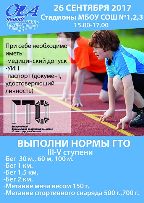Очередной прием нормативов ГТО 26 сентября.