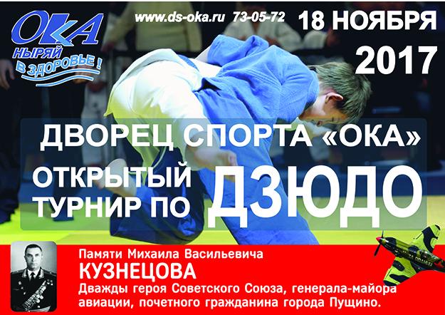 VI Открытый турнир по борьбе дзюдо памяти М.В. Кузнецова.