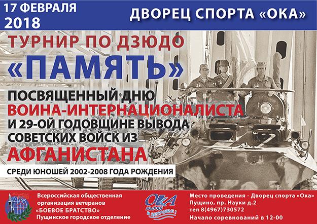 VII турнир по дзюдо «ПАМЯТЬ»