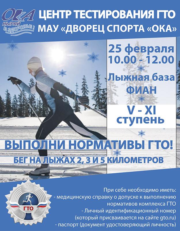 Очередной прием нормативов ГТО — 25 февраля!