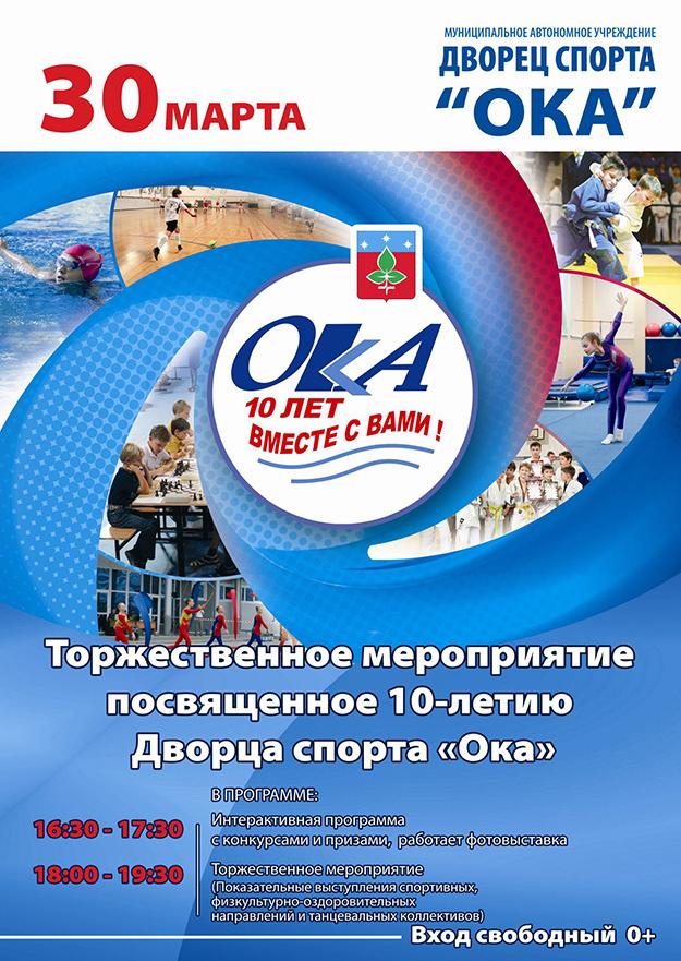 Приглашаем на торжественный юбилей, посвященный Юбилею Дворца спорта «Ока»!!!