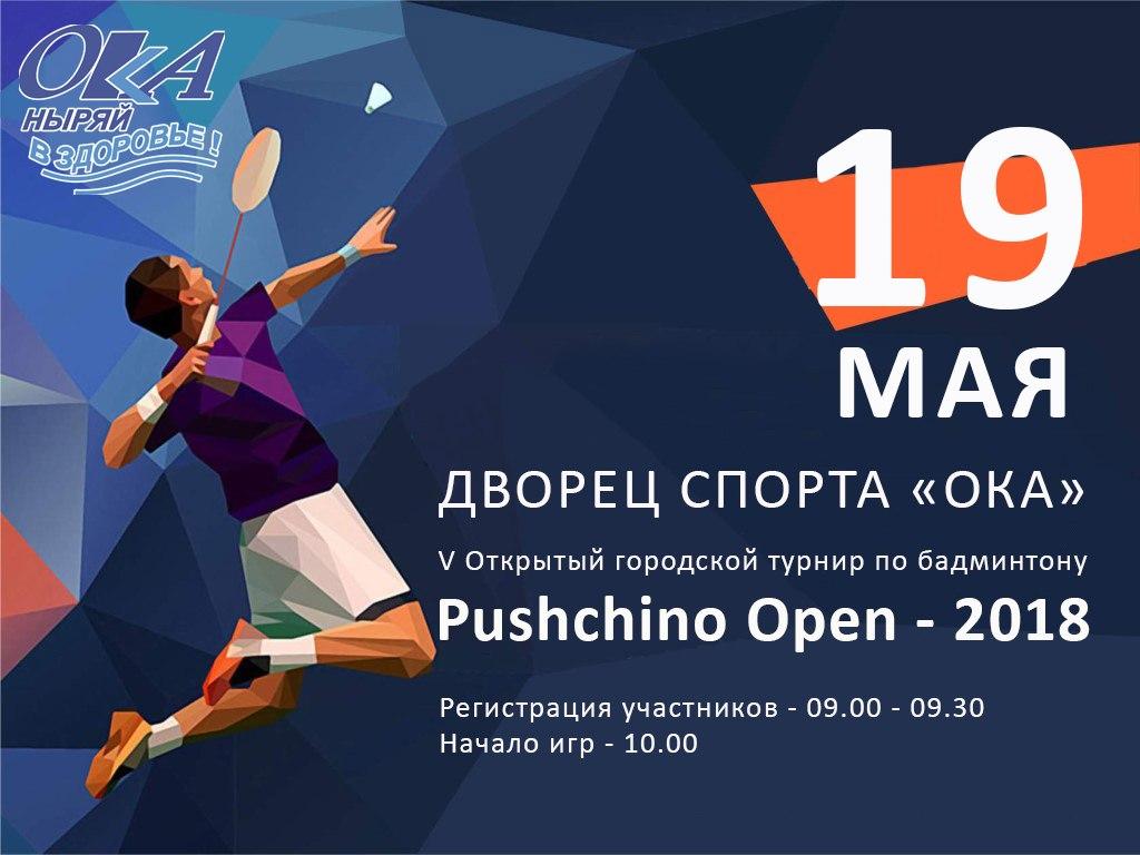 Турнир по бадминтону Pushchino Open — 2018
