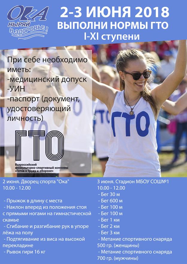 Очередной прием нормативов ГТО 2-3 июня!