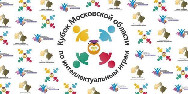 Кубок Московской области по интеллектуальным играм.