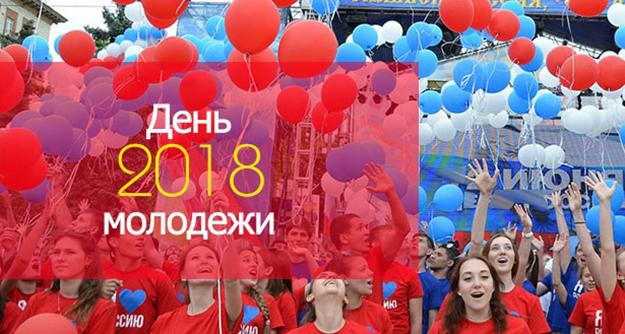 Расписание спортивных турниров, посвященных Дню Молодежи.