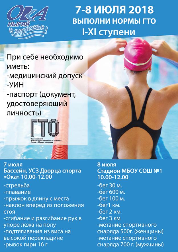 Очередной прием нормативов ГТО 7-8 июля!