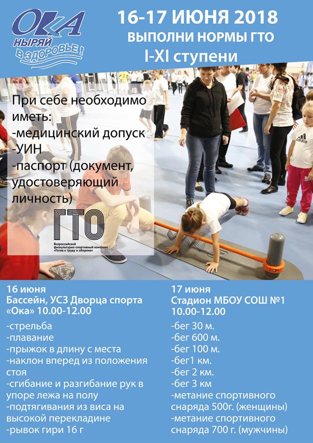 Очередной прием нормативов ГТО 16-17 июня!