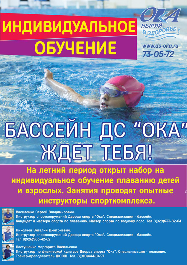 Открыт набор на индивидуальное обучение плаванию!