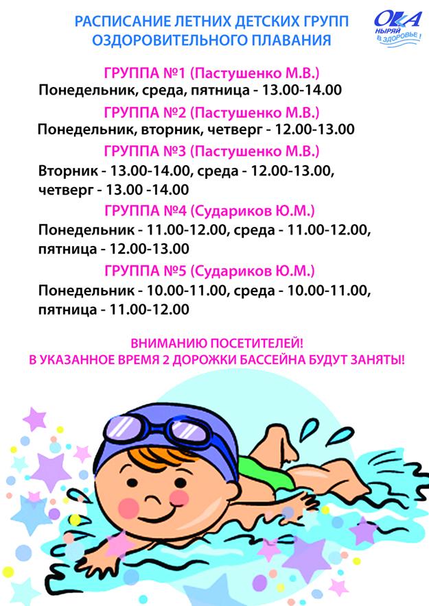 Расписание групп оздоровительного плавания