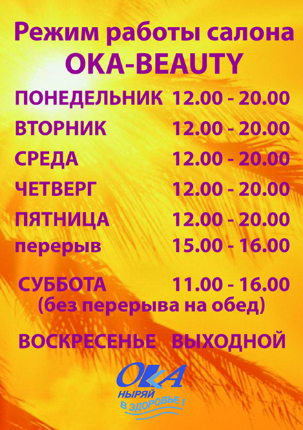 С 1 сентября изменяется режим работы салона «Ока-бьюти».