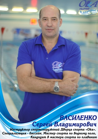 Василенко Сергей Владимирович