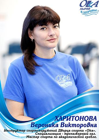 Харитонова Вероника Викторовна
