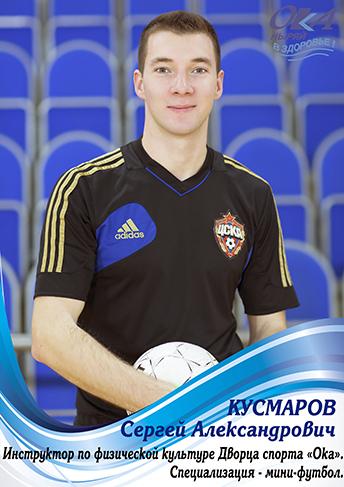 Кусмаров Сергей Александрович