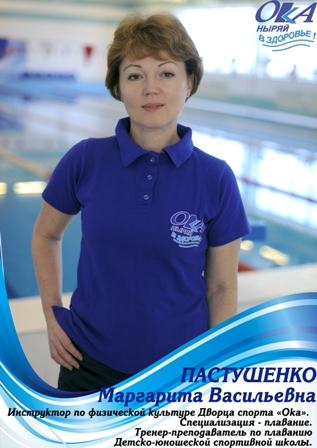 Пастушенко Маргарита Васильевна