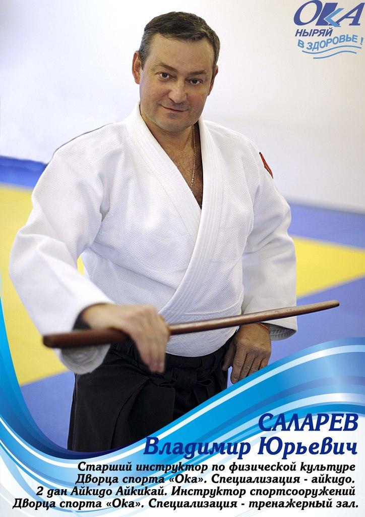 Саларев Владимир Юрьевич