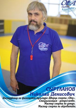 Сыртланов Николай Денисович