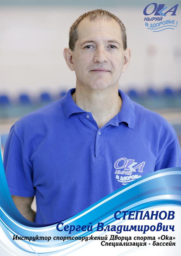 Степанов Сергей Владимирович