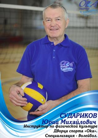 Судариков Юрий Михайлович