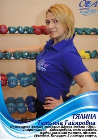 Тялина Татьяна Гайяровна