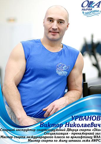 Урванов Виктор Николаевич
