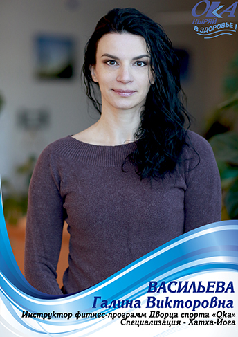 Васильева Галина Викторовна
