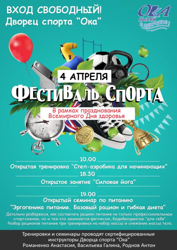 Фестиваль спорта 4 апреля.