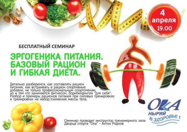 Бесплатный семинар «Эргогеника питания. Базовый рацион и гибкая диета»