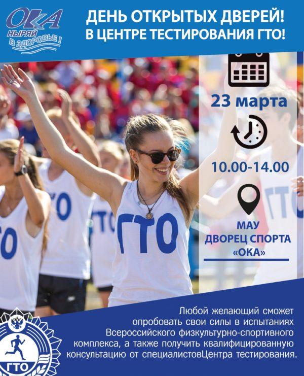 В Центре тестирования ГТО «МАУ Дворец спорта «Ока» состоялся день открытых дверей!